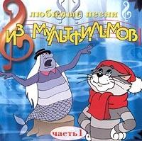 Любимые песни из мультфильмов. Часть 1 (2001)