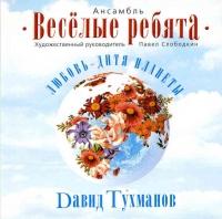 Davida Tuhmanov. Veselye rebyata - Lyubov - ditya planety - David Tuhmanov, Veselye rebyata