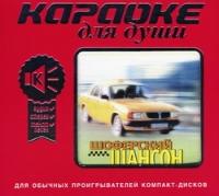 Audio CD Karaoke dlya dushi. SHoferskij SHanson