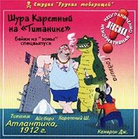 Shura Karetnyy na  Titanike - Shura Karetnyy