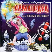 Shura Karetnyy  Armagedec - Shura Karetnyy