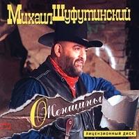 Михаил Шуфутинский. О, женщины... (1996) - Михаил Шуфутинский