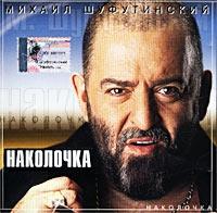 Михаил Шуфутинский. Наколочка - Михаил Шуфутинский