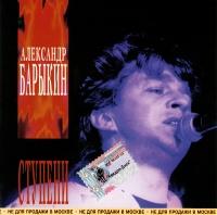 Александр Барыкин. Ступени - Александр Барыкин