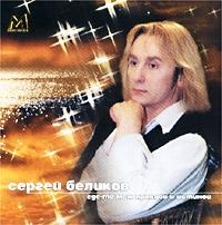 Sergej Belikow. Gde-to mesch prawdoj i istinoj - Sergey Belikov