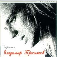 Vladimir Presnyakov. Strannik - Vladimir Presnyakov-mladshiy