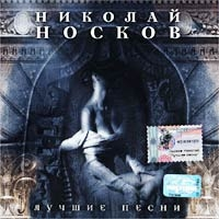 Лучшие Песни - Николай Носков