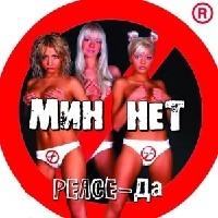 Мин Нет. Peace - Да - Мин Нет