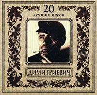 20 Лучших Песен. Алеша Димитриевич - Алексей Димитриевич