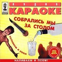 Audio CD Audio karaoke: Sobralis my za stolom, nalivaem i poem!