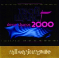 Various Artists. Your chance 2000. Millenium stage - Egor , Rashida , Kontra da banda , Alenka , Alla , Akzent