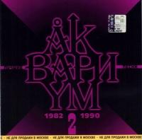 Аквариум. Лучшие Песни - 2  1982-1990 - Аквариум