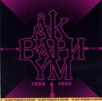 Аквариум. Лучшие песни - 1. 1980-1983 - Аквариум
