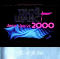 Various Artists. Deine Chance 2000. Silberstufe - Egor , Senator , Ledi , Dimension , Dark Skies , Tschorny Angel