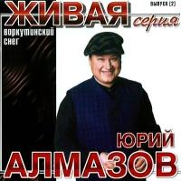 Юрий Алмазов. Воркутинский снег - Юрий Алмазов