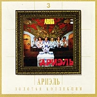 Золотая Коллекция  3 - ВИА