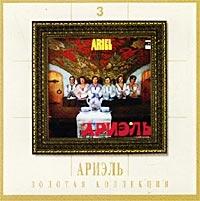 CD Диски Золотая Коллекция  3 - ВИА