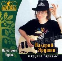 Валерий Ярушин и группа Ариэль. На острове Буяне - ВИА