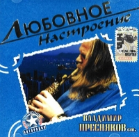 Владимир Пресняков. Любовное настроение - Владимир Пресняков-старший