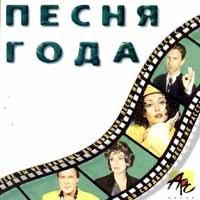 Pesnya goda - Anzhelika Varum, Sofija Rotaru, Valeriy Meladze, Irina Ponarovskaya, Roksana Babayan