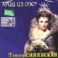Tamara Sinyavskaya. Arii iz oper. Izbrannoe - Tamara Sinyavskaya
