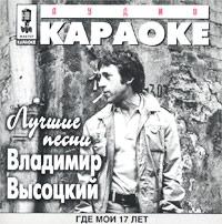 Audio karaoke: Vladimir Vysotskij. Luchshie pesni. Gde moi 17 let - Wladimir Wyssozki