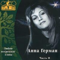 Anna German. Lyubvi negromkie slova. Chast II - Anna German