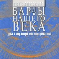 Bardy nashego veka  Disk 3  Nad Kanadoy nebo sinee - Aleksandr Gorodnickiy
