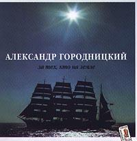 За Тех, Кто На Земле - Александр Городницкий