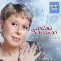 CD Диски Любовь Успенская. Лети, моя девочка, лети - Любовь Успенская