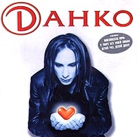 Данко - Данко