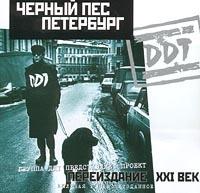 DDT. CHernyj pes Peterburg (2 CD) (pereizdanie) - DDT , Yuriy Shevchuk