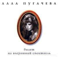 Alla Pugacheva 6. Bilet na vcherashnij spektakl - Alla Pugatschowa