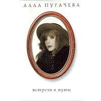 Alla Pugacheva. 7. Vstrechi v puti (General Records) - Alla Pugatschowa