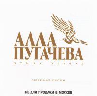Алла Пугачева. Птица певчая. Любимые песни - Алла Пугачева
