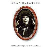 Alla Pugacheva 5. Eto zavtra, a segodnya - Alla Pugacheva