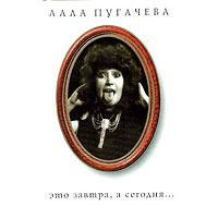 Alla Pugacheva 5. Eto zavtra, a segodnya - Alla Pugatschowa