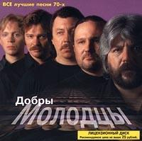 Добры молодцы. Все лучшие песни 70-x (1998) - Добры молодцы