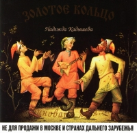 Zolotoe koltso. Nadezhda Kadysheva. Vinovata li ya... - Zolotoe kolco (Zolotoye Koltso) (Golden Ring) , Nadezhda Kadysheva