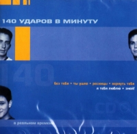 Audio CD 140 udarow w minutu. W realnom wremeni - 140 udarov v minutu (140 bpm)