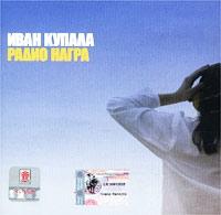 Iwan Kupala. Radio Nagra - Ivan Kupala