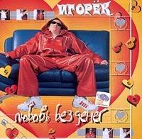 Игорек. Любовь без денег - Игорек