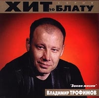 Zakon zhizni - Vladimir Trofimov