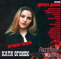 Katya Ogonek. Luchshie Pesni. Doroga Domoy. Legendy Zhanra - Katja Ogonek