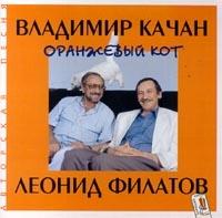 Wladimir Katschan. Leonid Filatow. Oranschewyj kot - Vladimir Kachan, Leonid Filatov