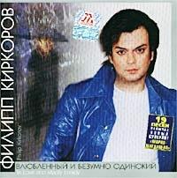 Влюбленный И Безумно Одинокий - Филипп Киркоров