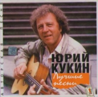 YUrij Kukin. Luchshie pesni - Yuriy Kukin