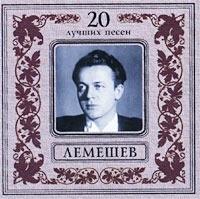 Лемешев. 20 Лучших Песен - Сергей Лемешев