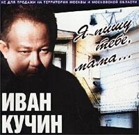 Audio CD Ivan Kuchin. Ya pishu tebe, mama - Ivan Kuchin