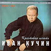Крестовая Печать - Иван Кучин